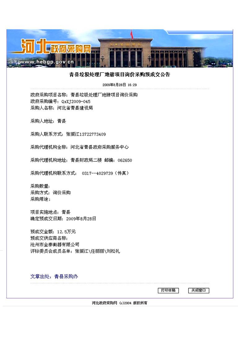 青县垃圾处理厂中标公告