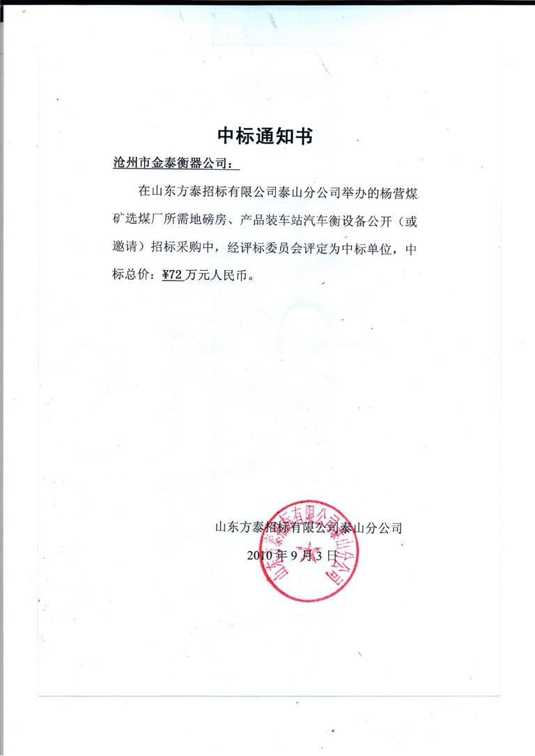 肥矿集团杨营能源有限责任公司中标通知书