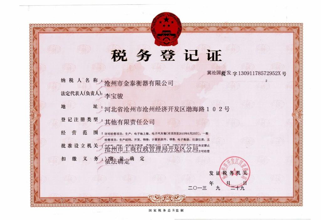 税务登记证正本
