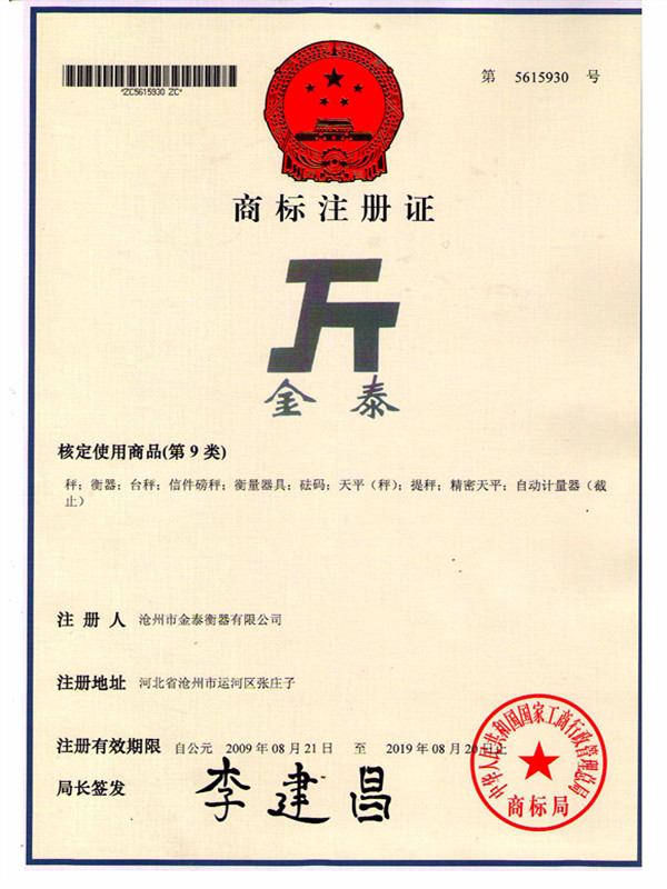 商标注册证中文