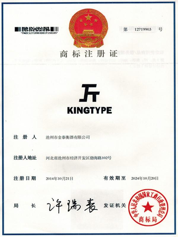 商标注册证英文