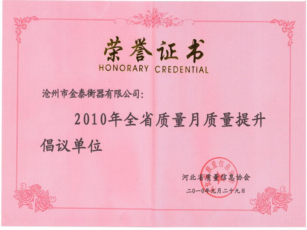 河北日报荣誉证书