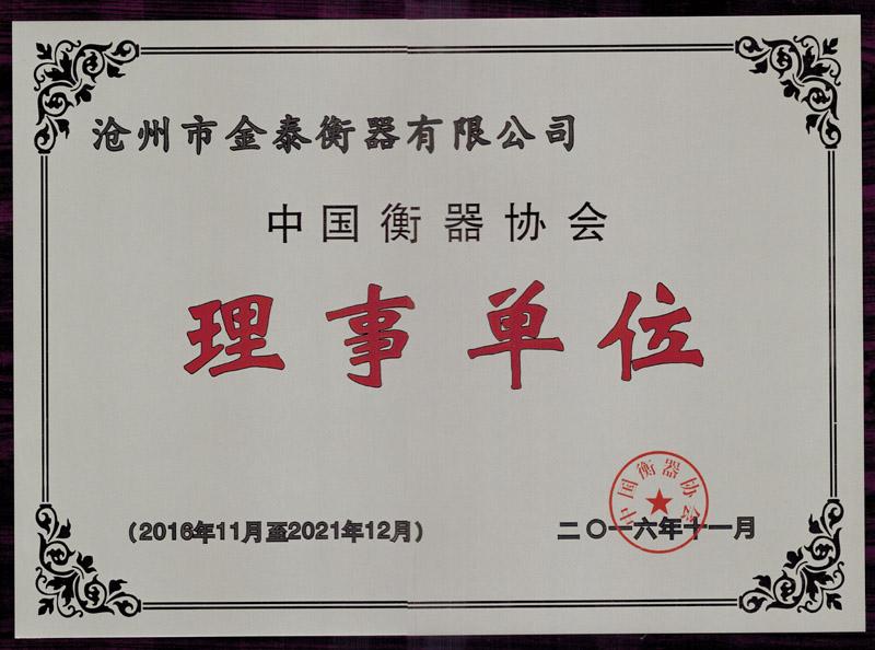 中国beplay网页版本协会会员